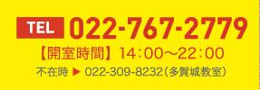 TEL:022-767-2779,〈営業時間〉15:00〜22:00,不在時022-309-8232(多賀城教室)
