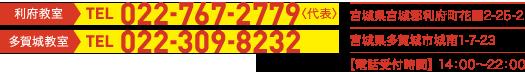 利府教室TEL:022-767-2779<代表>,宮城県宮城郡利府町花園2-25-2,多賀城教室TEL:022-309-8232,宮城県多賀城市城南1丁目7-23,〈開室時間〉14:00〜22:00,※利府教室…3/22開校(現パンセ進学塾)