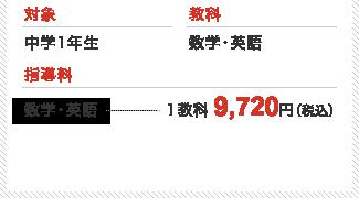 対象:中学1年生,教科:数学・英語,指導料:数学・英語 1教科 9,720円