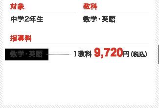 対象:中学2年生,教科:数学・英語,指導料:数学・英語 1教科 9,720円